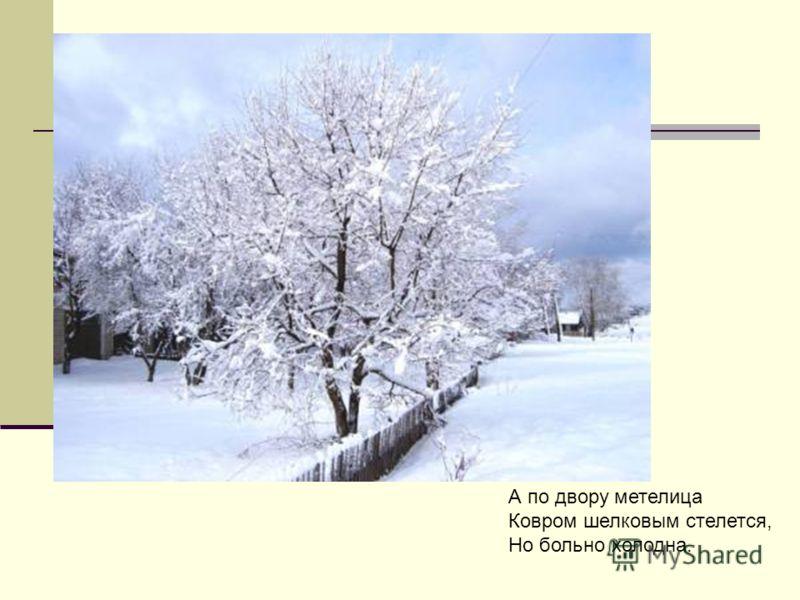 . А по двору метелица Ковром шелковым стелется, Но больно холодна.