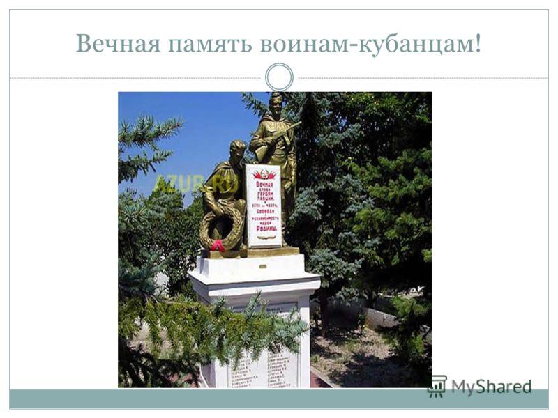 Вечная память воинам-кубанцам!