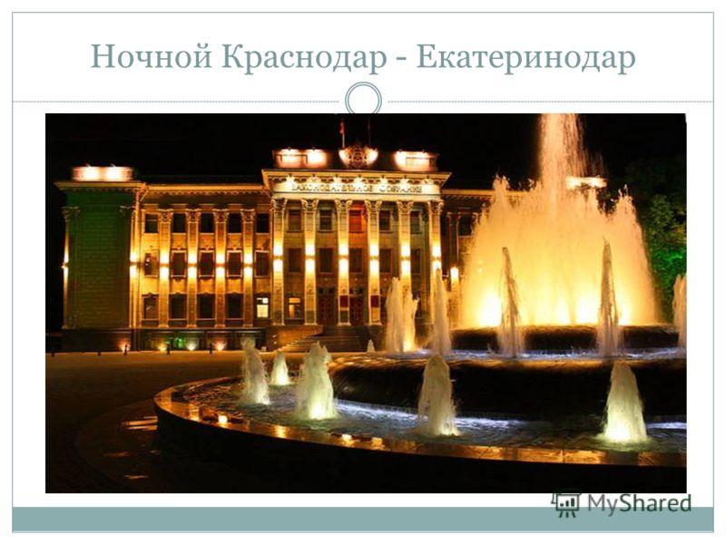 Ночной Краснодар - Екатеринодар