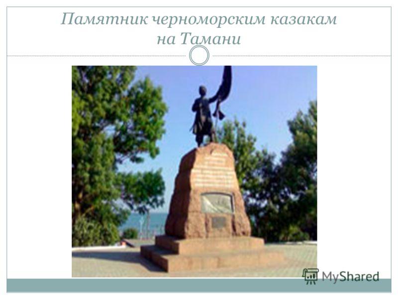 Памятник черноморским казакам на Тамани