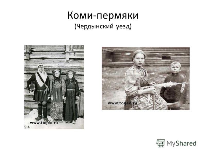 Коми-пермяки (Чердынский уезд)