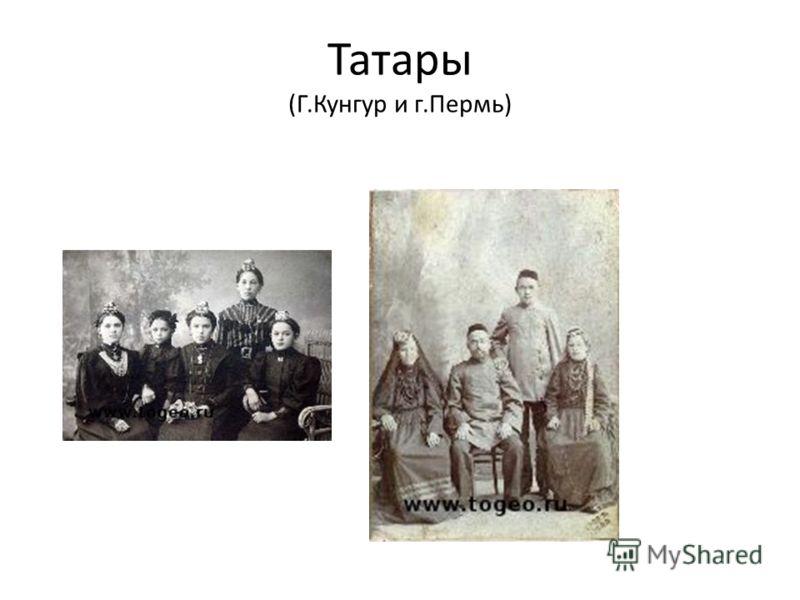 знакомства татары пермь пермский край