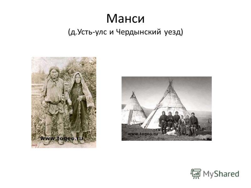 Манси (д.Усть-улс и Чердынский уезд)