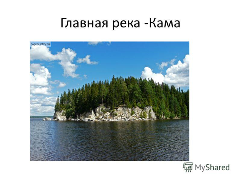 Главная река -Кама