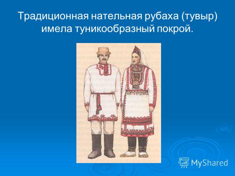 Традиционная нательная рубаха (тувыр) имела туникообразный покрой.