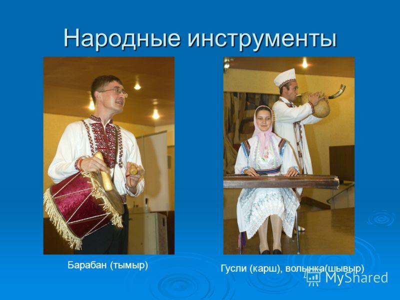 Народные инструменты Барабан (тымыр) Гусли (карш), волынка(шывыр)