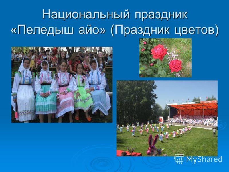 Национальный праздник «Пеледыш айо» (Праздник цветов)