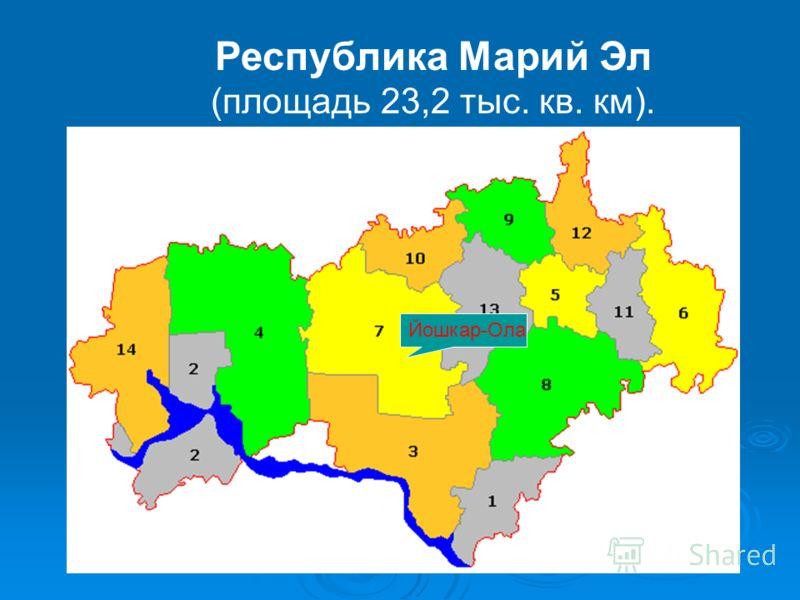 Республика Марий Эл (площадь 23,2 тыс. кв. км). Йошкар-Ола