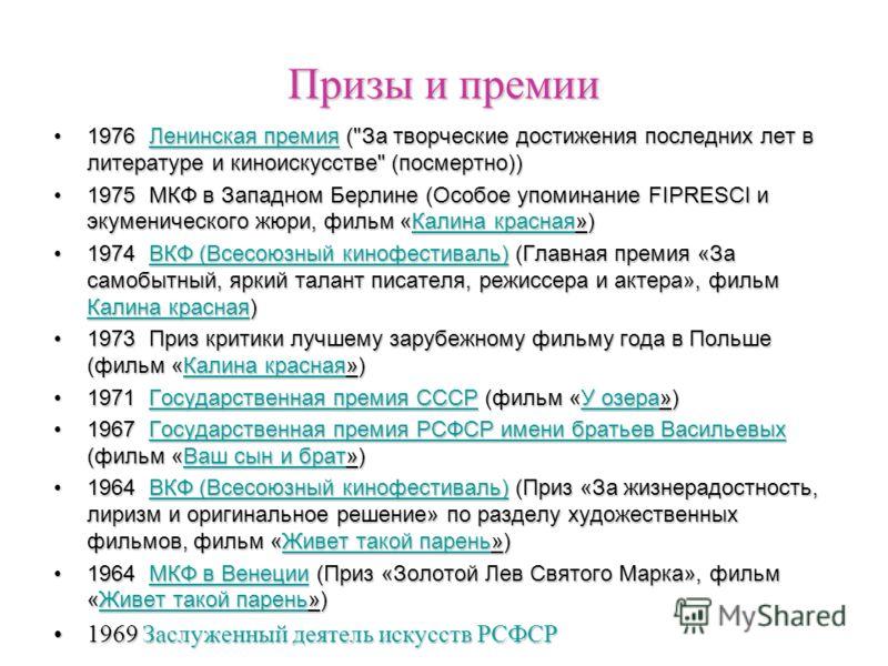 Призы и премии 1976 Ленинская премия (