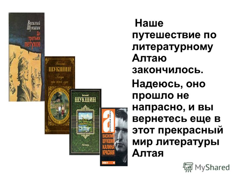 Наше путешествие по литературному Алтаю закончилось. Надеюсь, оно прошло не напрасно, и вы вернетесь еще в этот прекрасный мир литературы Алтая