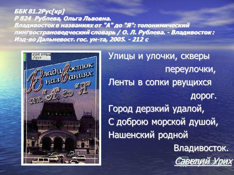 ББК 81.2Рус[кр] Р 824 Рублева, Ольга Львовна. Владивосток в названиях от