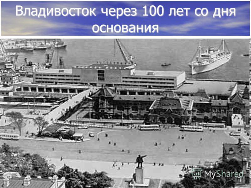 Владивосток через 100 лет со дня основания