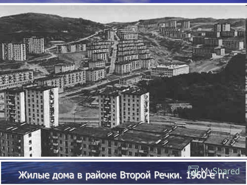 Жилые дома в районе Второй Речки. 1960-е гг.