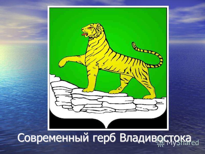 Современный герб Владивостока