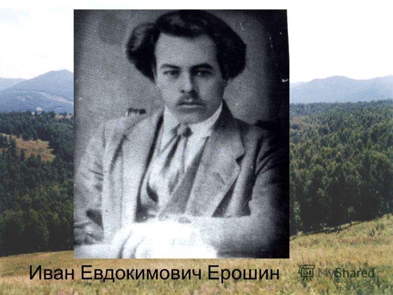 Иван Евдокимович Ерошин