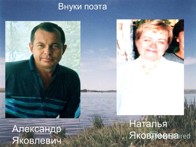 Внуки поэта Александр Яковлевич Наталья Яковлевна