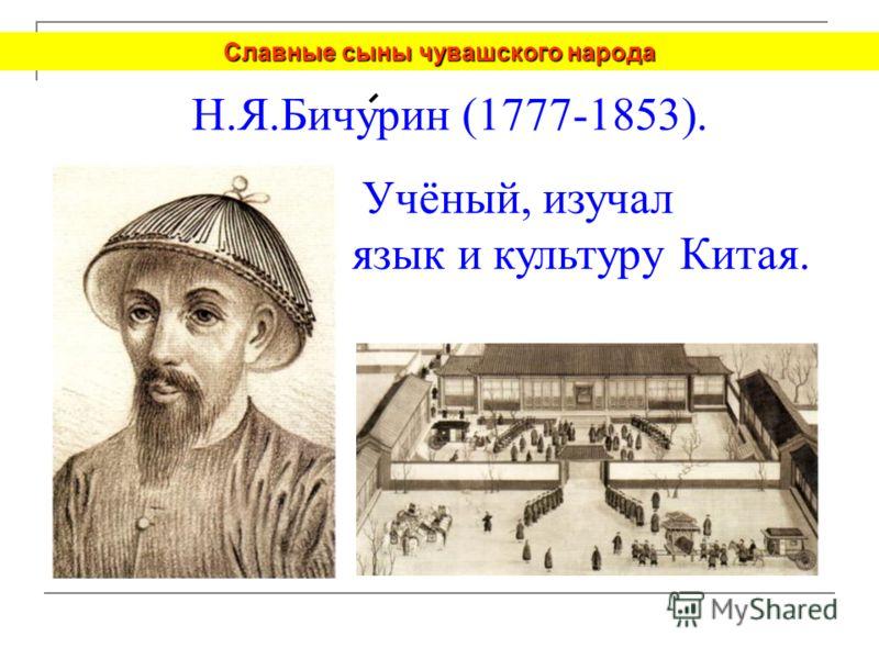 Н.Я.Бичурин (1777-1853). Учёный, изучал язык и культуру Китая. Славные сыны чувашского народа