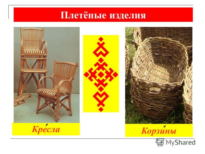 Кресла Корзины Плетёные изделия