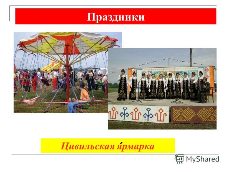 Праздники Цивильская ярмарка