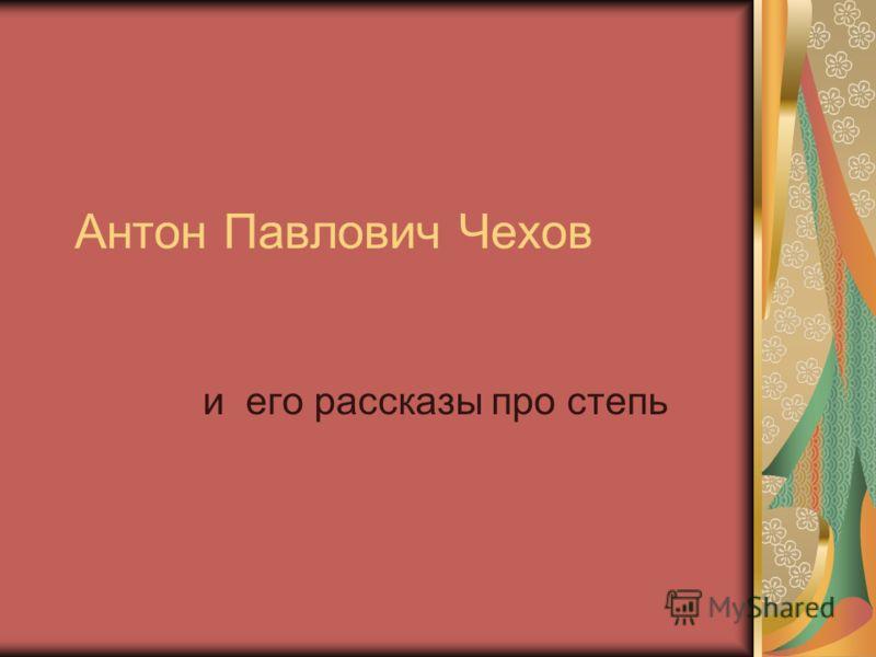 Антон Павлович Чехов и его рассказы про степь