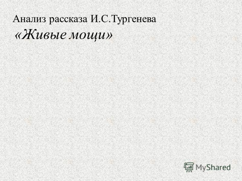 Анализ рассказа И.С.Тургенева «Живые мощи»