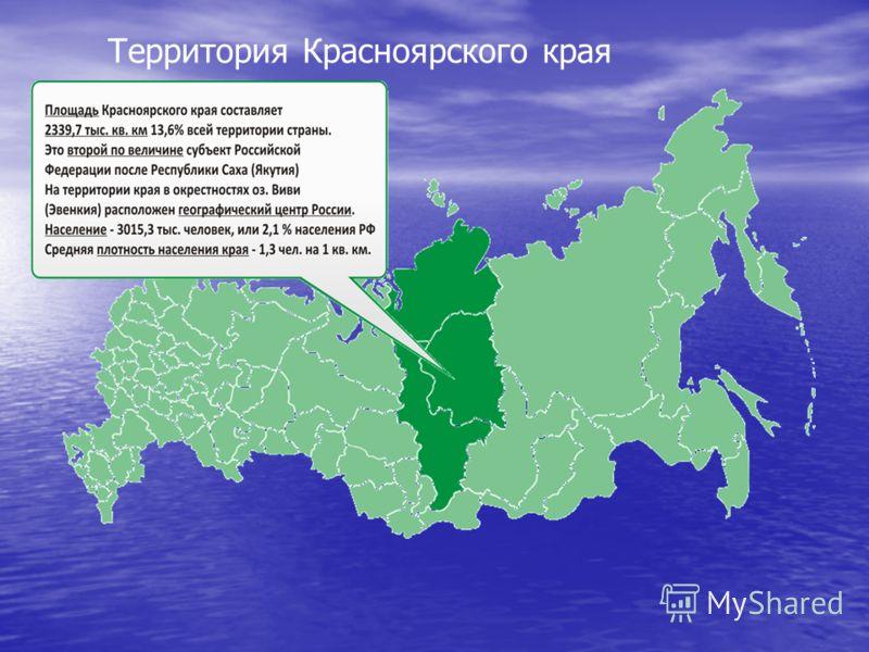 характеристика географического месторасположения и природно-ресурсного потенциала красноярского края #6