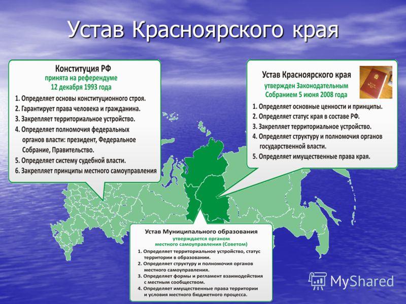 Устав Красноярского края