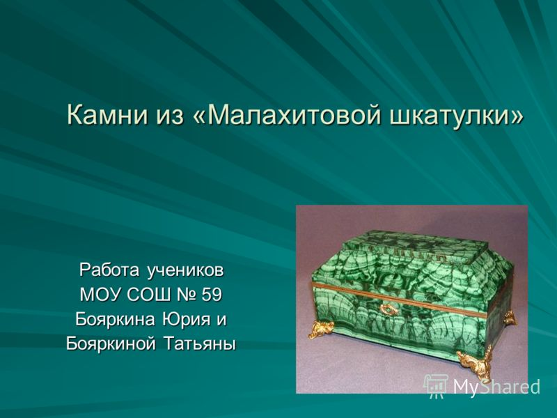 Камни из «Малахитовой шкатулки» Работа учеников МОУ СОШ 59 Бояркина Юрия и Бояркиной Татьяны