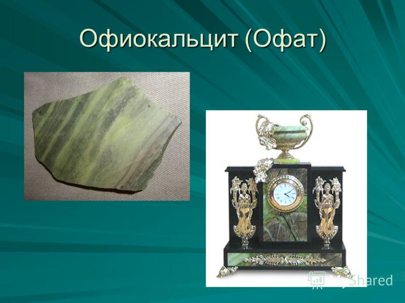 Офиокальцит (Офат)