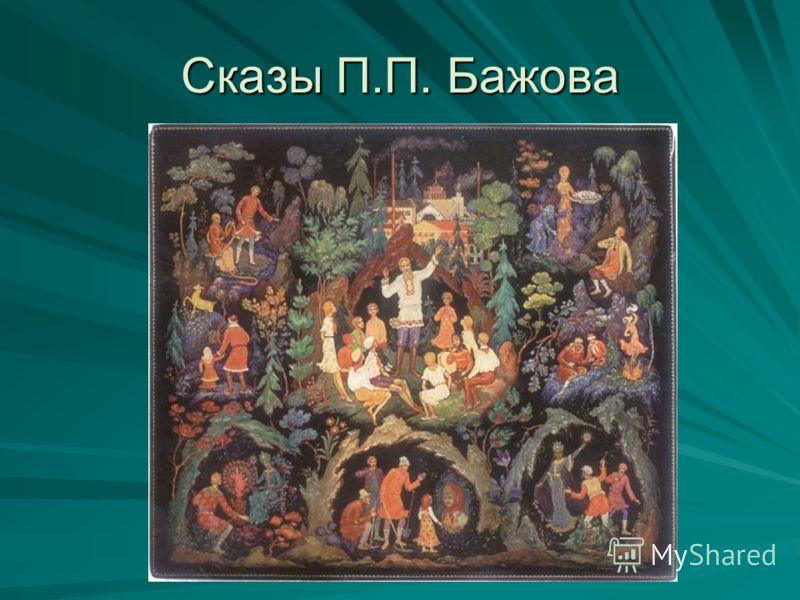 Сказы П.П. Бажова
