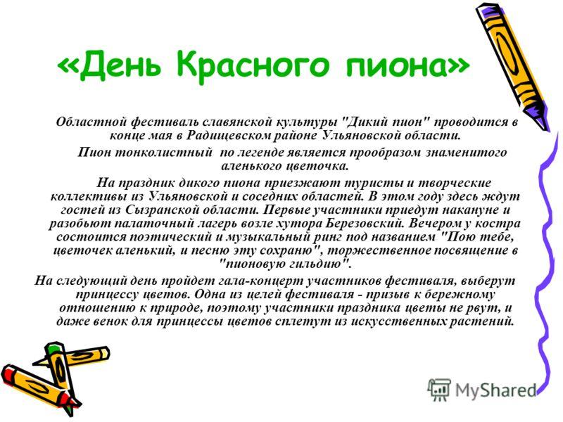 «День Красного пиона» Областной фестиваль славянской культуры