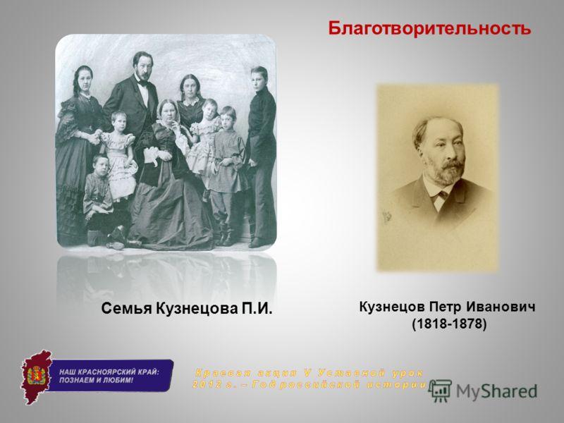 Благотворительность Семья Кузнецова П.И. Кузнецов Петр Иванович (1818-1878)
