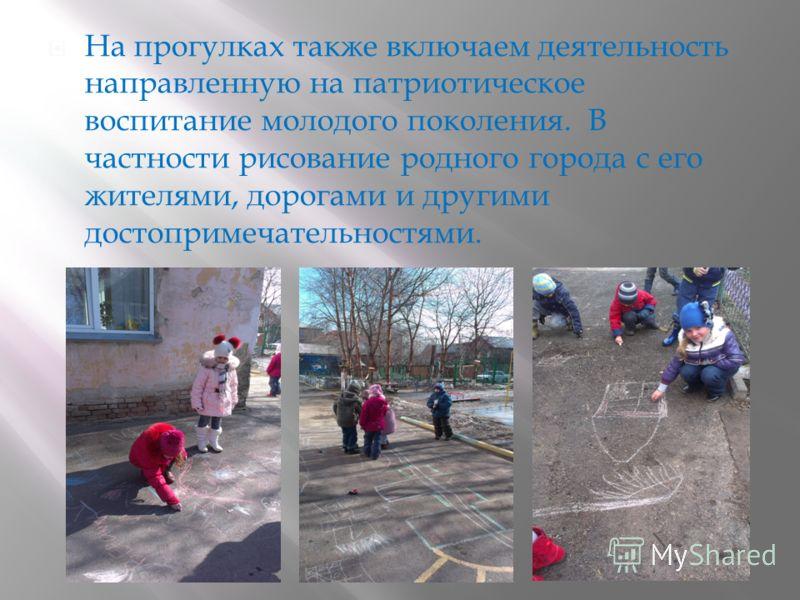 На прогулках также включаем деятельность направленную на патриотическое воспитание молодого поколения. В частности рисование родного города с его жителями, дорогами и другими достопримечательностями.