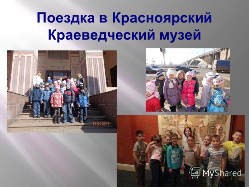 Поездка в Красноярский Краеведческий музей