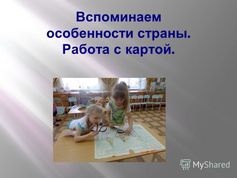 знакомим малышей с родным краем