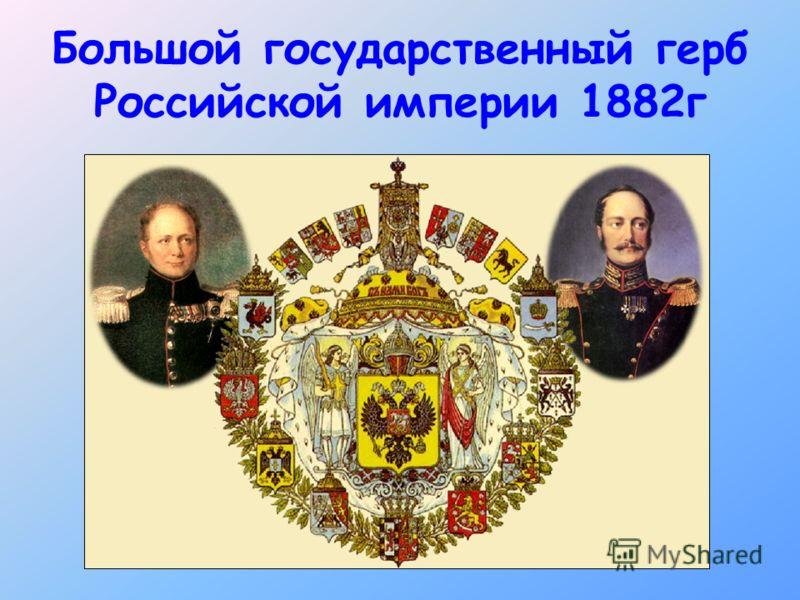 Большой государственный герб Российской империи 1882г