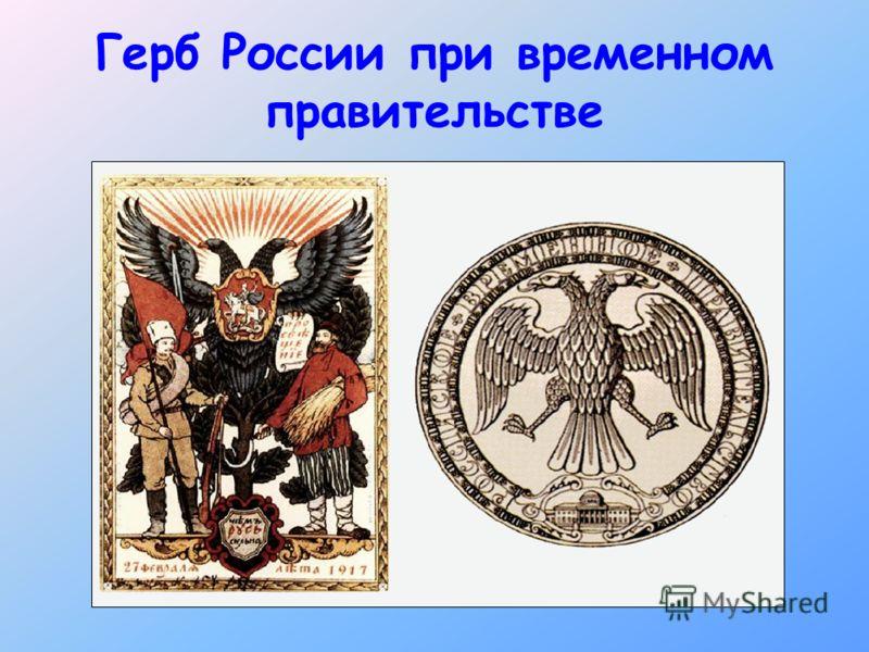Герб России при временном правительстве