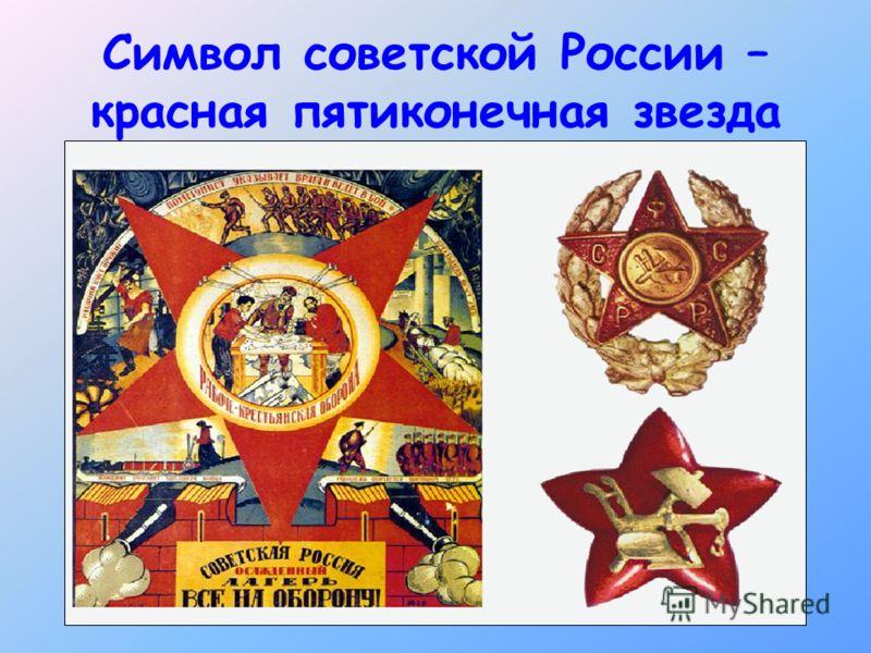 Символ советской России – красная пятиконечная звезда
