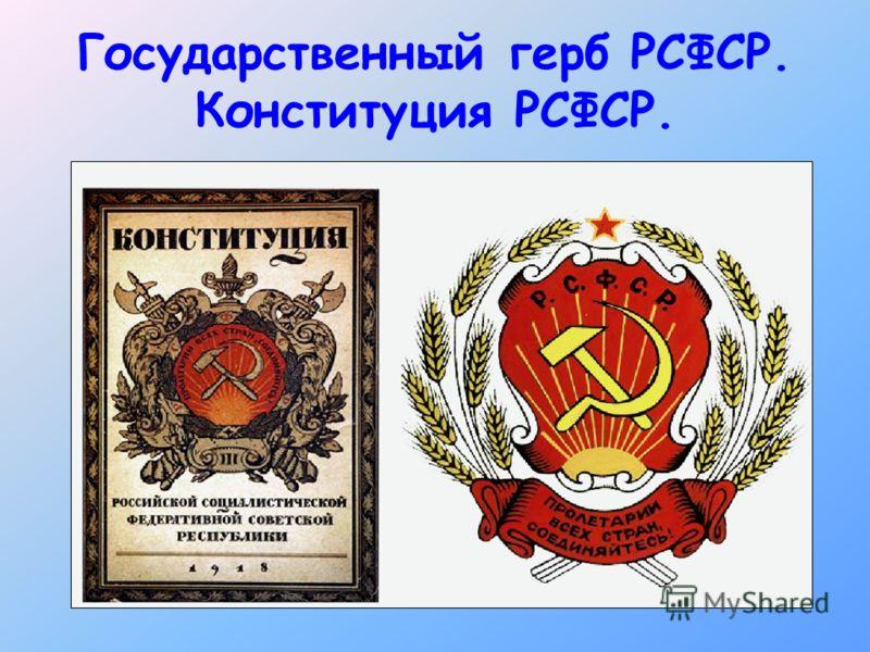 Государственный герб РСФСР. Конституция РСФСР.