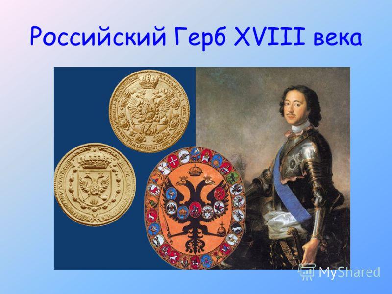 Российский Герб XVIII века