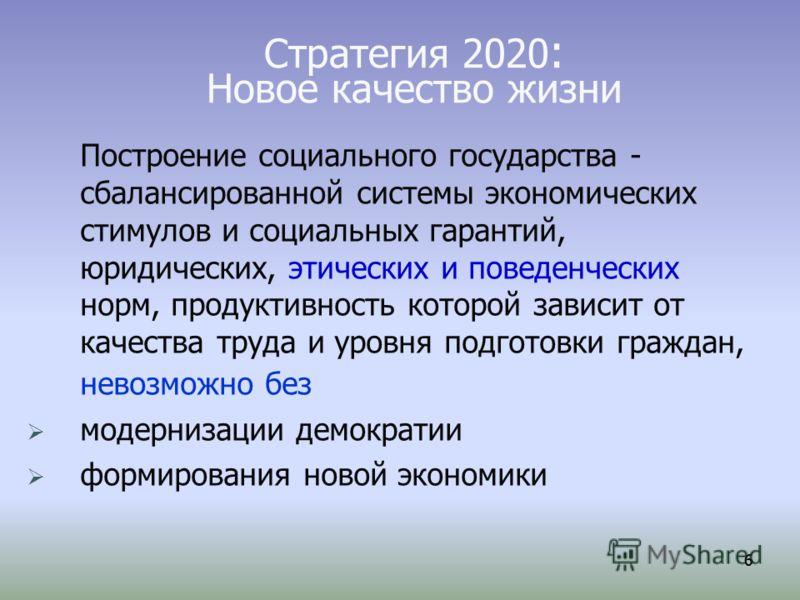 66 Стратегия 2020 : Новое качество жизни Построение социального государства - сбалансированной системы экономических стимулов и социальных гарантий, юридических, этических и поведенческих норм, продуктивность которой зависит от качества труда и уровн
