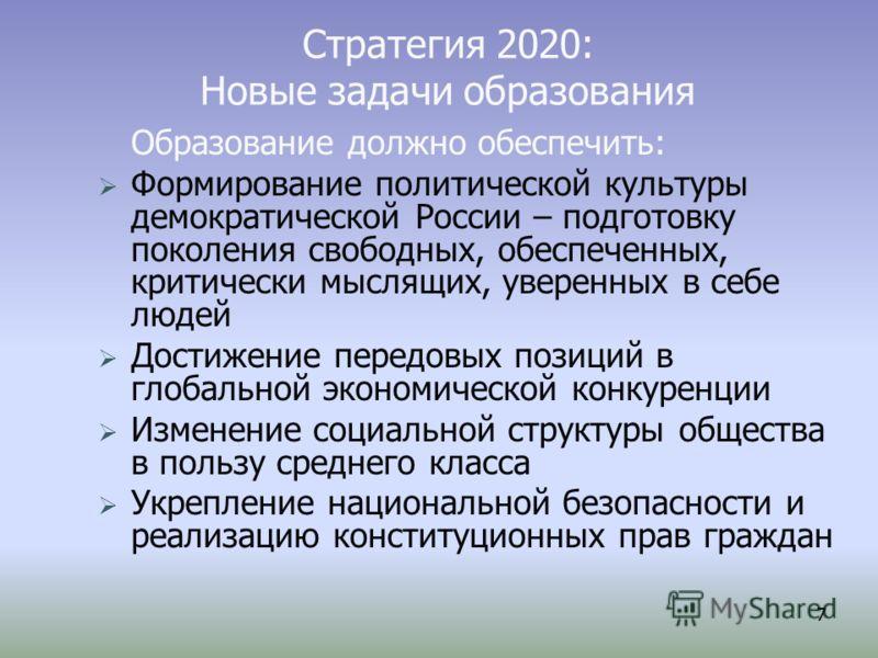 77 Стратегия 2020: Новые задачи образования Образование должно обеспечить: Формирование политической культуры демократической России – подготовку поколения свободных, обеспеченных, критически мыслящих, уверенных в себе людей Достижение передовых пози