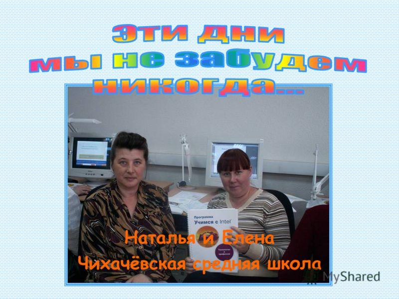 Наталья и Елена Чихачёвская средняя школа