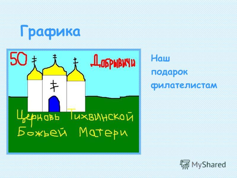 Графика Наш подарок филателистам