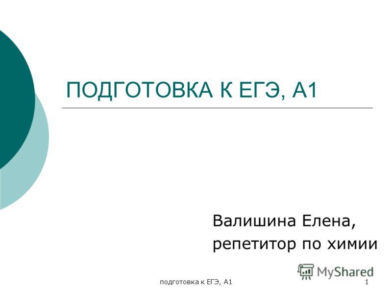 подготовка к ЕГЭ, А11 ПОДГОТОВКА К ЕГЭ, А1 Валишина Елена, репетитор по химии