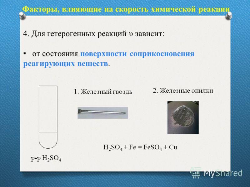 25 4. Для гетерогенных реакций υ зависит: от состояния поверхности соприкосновения реагирующих веществ. Факторы, влияющие на скорость химической реакции р-р H 2 SO 4 1. Железный гвоздь 2. Железные опилки H 2 SO 4 + Fe = FeSO 4 + Cu