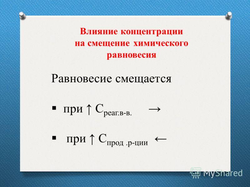 34 Влияние концентрации на смещение химического равновесия Равновесие смещается при С реаг.в-в. при С прод.р-ции