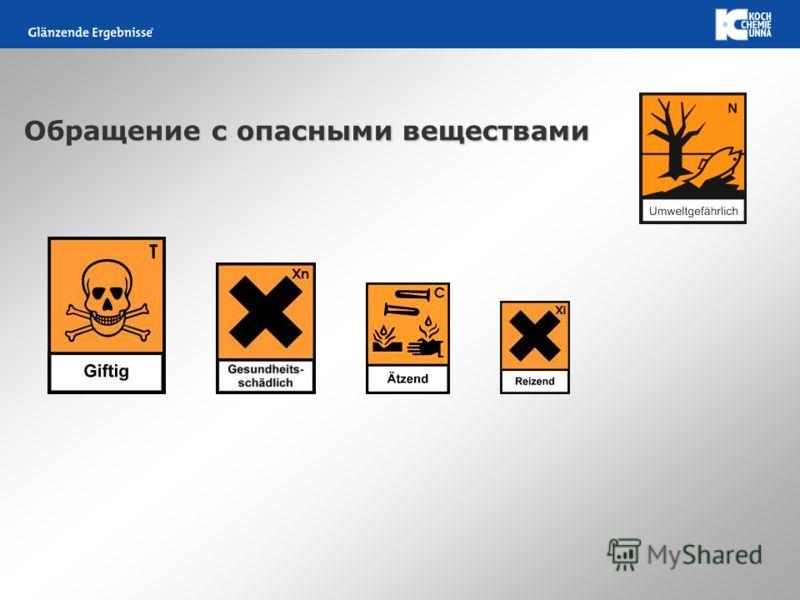 Обращение с опасными веществами