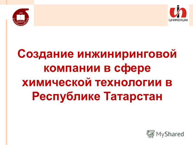 Создание инжиниринговой компании в сфере химической технологии в Республике Татарстан