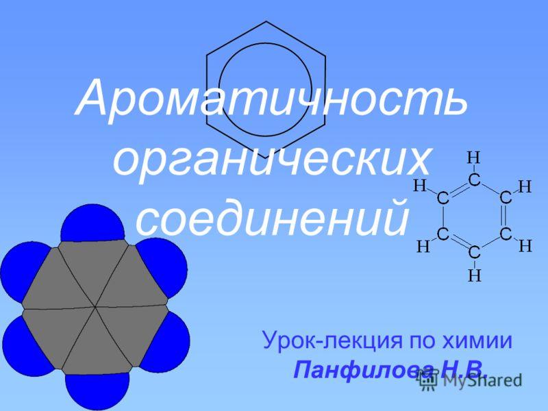 Урок-лекция по химии Панфилова Н.В. Ароматичность органических соединений